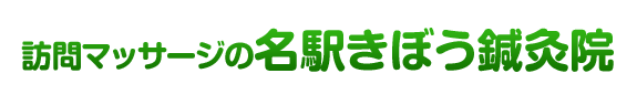 訪問マッサージなら完全担当制で安心できる名古屋の名駅きぼう鍼灸院へ